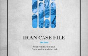Rasanah Issues Iran Case File for September 2018