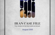 Rasanah Issues Iran Case File for August 2019