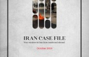 Rasanah Issues Iran Case File for October