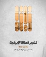 «رصانة» يُصدِر تقرير الحالة الإيرانية «نوفمبر 2018»