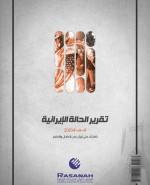 «رصانة» يصدر تقرير الحالة الإيرانية أبريل 2019