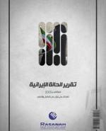 «رصانة» يُصدِر تقرير الحالة الإيرانية لشهر سبتمبر 2019