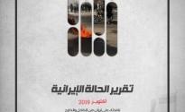 «رصانة» يصدر تقرير الحالة الإيرانية لشهر أكتوبر 2019