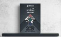 «رصانة» يُصدِر التقرير الإستراتيجي في الشأن الإيراني لعام 2019م