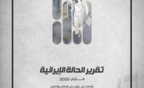 «رصانة» يرصد التطوُّرات الإيرانية في تقرير مارس 2020م