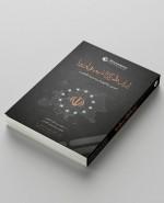 «رصانة» يُصدر كتاب «إيران والمراكز الشيعية في أوروبا»