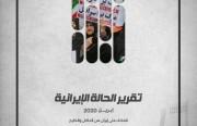 «رصانة» يرصد التطوُّرات الإيرانية في تقرير إبريل 2020م