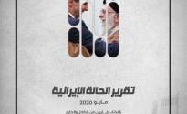 «رصانة» يصدر تقرير الحالة الإيرانية لشهر مايو 2020م