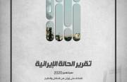 «رصانة» يصدر تقرير الحالة الإيرانية لشهر سبتمبر 2020م