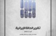 «رصانة» يصدر تقرير الحالة الإيرانية لشهر أبريل 2021م