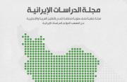 «رصانة» يصدر العدد الـ13 من مجلة الدراسات الإيرانية