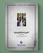 «رصانة» يصدر تقرير الحالة الإيرانية لشهر سبتمبر 2021م