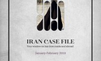 Rasanah Issues its Monthly Iran Case File for January-February 2019