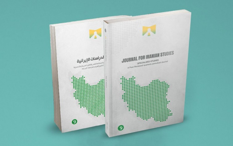 The 9th Issue of Rasanah's Journal for Iranian Studies is out Now