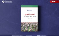 Temperature Rising Iran's Revolutionary Guards and Wars in the Middle East  Translated by Rasanah