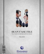 Rasanah's Newly Published 'Iran Case File' for May 2020 Analyzes  Iran's Latest Developments