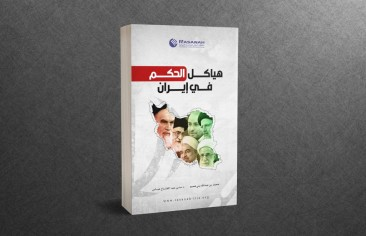 Rasanah Publishes 'Structures of Governance in Iran'