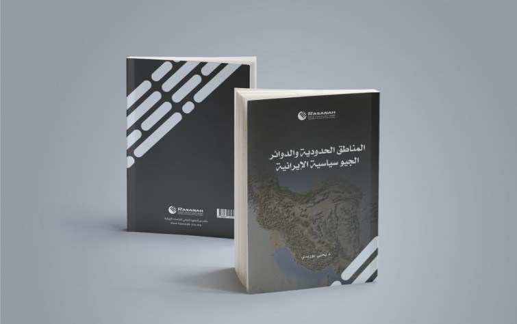 "Rasanah's Latest Book: ""Iranian Frontier Regions and Geopolitical Circles"""