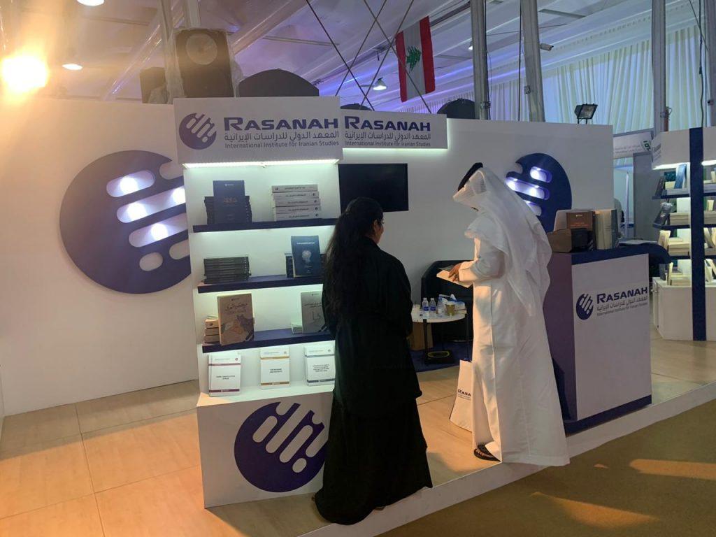 Rasanah Participates In The Jeddah International Book Fair International Institute For Iranian Studies