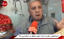 اقتصاد ايران كساد شد