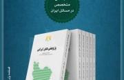 شماره اول «فصلنامه پژوهش های ایرانی» «مرکز تحقیقات ایرانی خلیج عربی» منتشر شد.