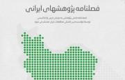 فصلنامه پژوهش های ایرانی پژوهش های علمی متخصص