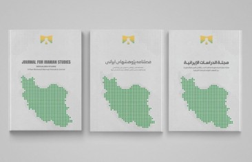 همه شماره های نشریه ایران شناسی بطور رایگان در دسترس می باشند