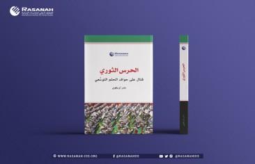 """کتاب """"دما بالا می رود: سپاه پاسداران ایران و جنگ های خاورمیانه"""" از سوی رصانه  ترجمه شد"""