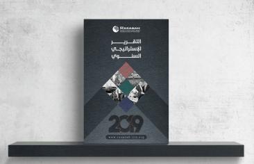 رسانه گزارش استراتژیک سالانه ویژه ۲۰۱۹ را منتشر می کند