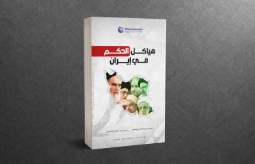 """""""رسانه"""" منتشر می کند؛ « ساختارهای حکومتی در ایران»"""