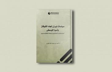 رسانه منتشر می کند: کتاب «سیاستهای ایران در قبال قفقاز و آسیای میانه.. بهره برداری از فرصت ها و کنار زدن رقبا»
