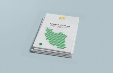 رسانه منتشر می کند: دوازدهمین شماره فصلنامه پژوهش های ایران