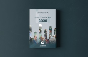 «رسانه» منتشر می کند: گزارش راهبردی سال 2020 میلادی