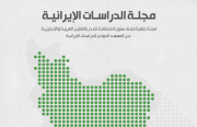 سیزدهمین شماره نشریه مطالعات ایران به همت «رسانه» منتشر می شود.