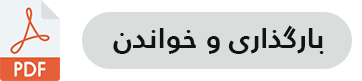 https://rasanah-iiis.org/parsi/wp-content/uploads/sites/3/2020/07/ایران-بر-سر-دو-راهی؛-فشار-بین-المللی-در-خصوص-سایت-های-هسته-ای-مشکوک-قدرت-مانور-ایران-را-محدود-می-کند.pdf