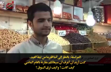 الكساد الاقتصادي في الأسواق الإيرانية