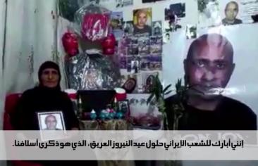 رسالة والدة الشهيد ستار بهشتي في عيد النيروز