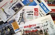 الصحافة الإيرانية ( 4 يوليو 2016 ) العداء بين الخارجية الإيرانية والحرس الثوري… وزيادة بطاريات الصواريخ شمال طهران