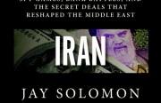 """""""حروب إيران: ألعاب الجاسوسية، والمعارك المصرفية، والعروض السرية التي ستعيد رسم خريطة الشرق الأوسط"""""""