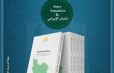 صدور العدد الأول من مجلة الدراسات الإيرانية