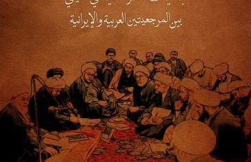 """""""الفقيه والدين والسلطة"""".. كتاب جديد يصدر عن مركز الخليج العربي للدراسات الإيرانية"""