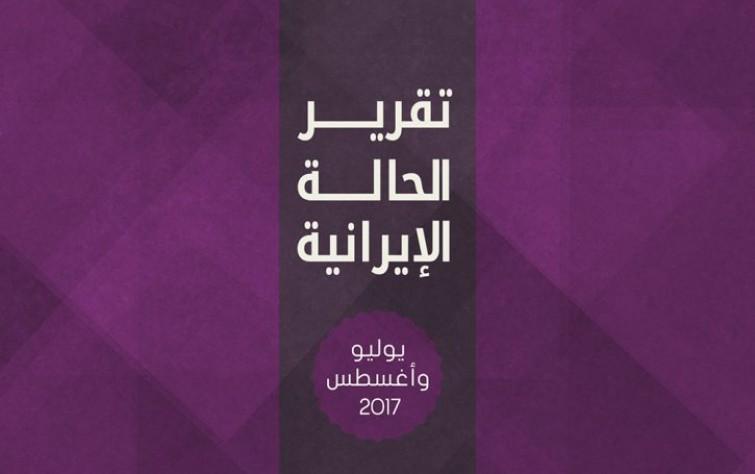 تقرير الحالة الإيرانية عن شهري يوليو وأغسطس 2017