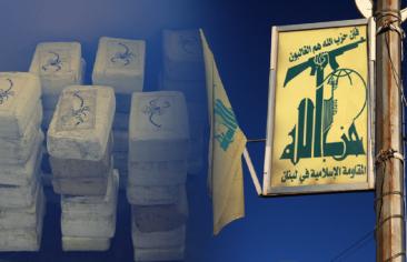 """""""حزب الله"""" وكيل المخدّرات في أمريكا اللاتينية"""
