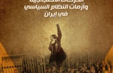 الحركات الاحتجاجية وأزمات النظام السياسي في إيران