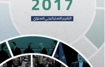"""""""الخليج العربي للدراسات الإيرانية"""" يصدر تقريره الاستراتيجي لعام 2017"""