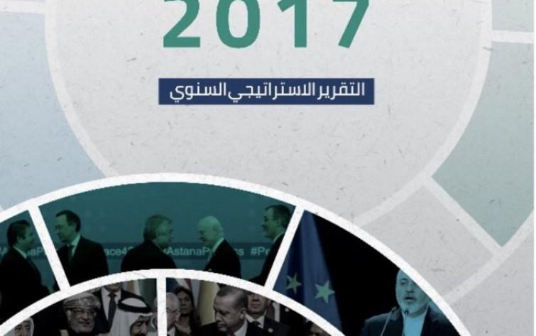 «الخليج العربي للدراسات الإيرانية» يصدر تقريره الاستراتيجي لعام 2017