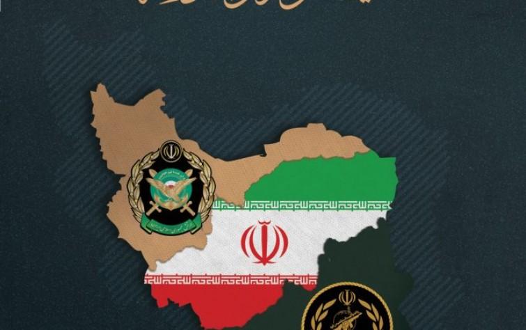 المؤسسة العسكرية في إيران بين الثورة و الدولة