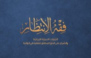 فقه الانتظار «التيارات الدينية الإيرانية والصراع على الحق المطلق للفقيه في الولاية»