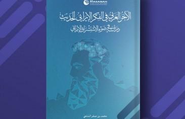 «الآخَر العربي في الفكر الإيراني الحديث ».. أحدث إصدارات المعهد الدولي للدراسات الإيرانية