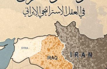 مركزية العراق في العقل الإستراتيجي الإيراني